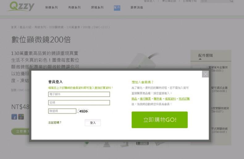 馬克錸網站設計 > 網站設計圖展示 巨一科技QZZY