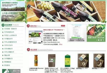 陳稼莊自然農業