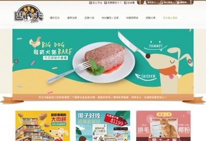 BARF Taiwan
