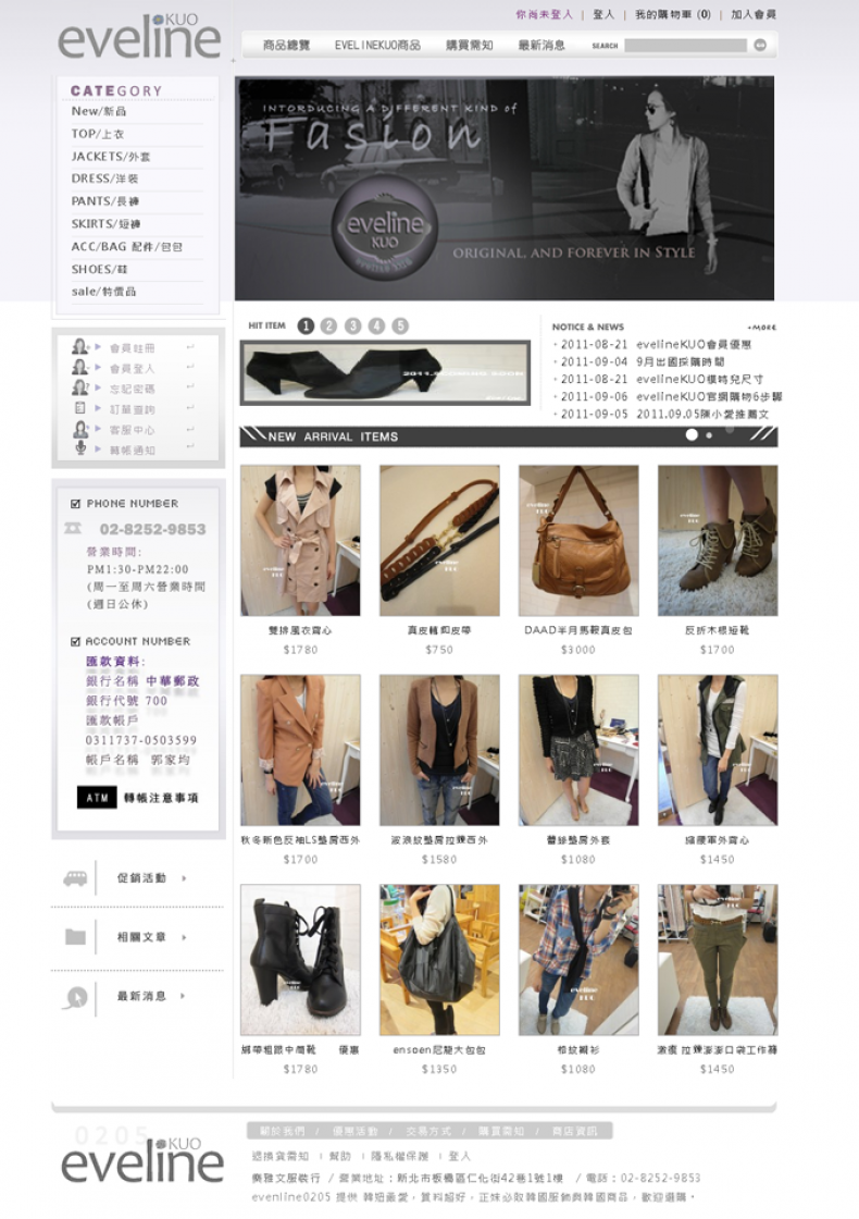 馬克錸網站設計 > 網站設計圖展示 Eveline KUO evenline0205 樂雅文服裝行