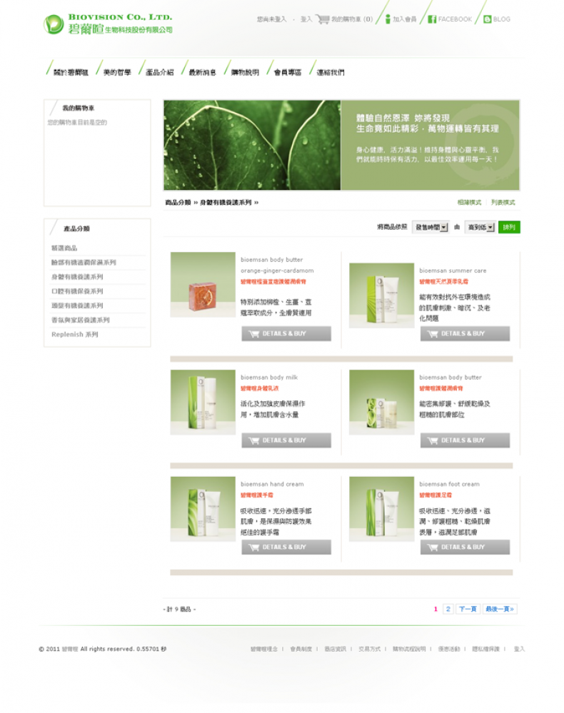 馬克錸網站設計 > 網站設計圖展示 奧地利 碧薾暄生物科技