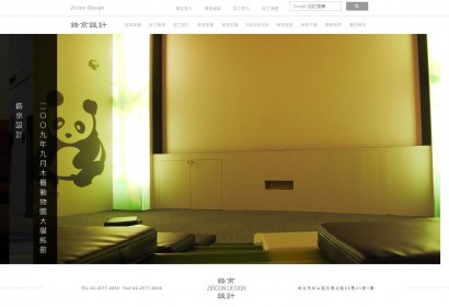 鋯京室內裝修工程有限公司