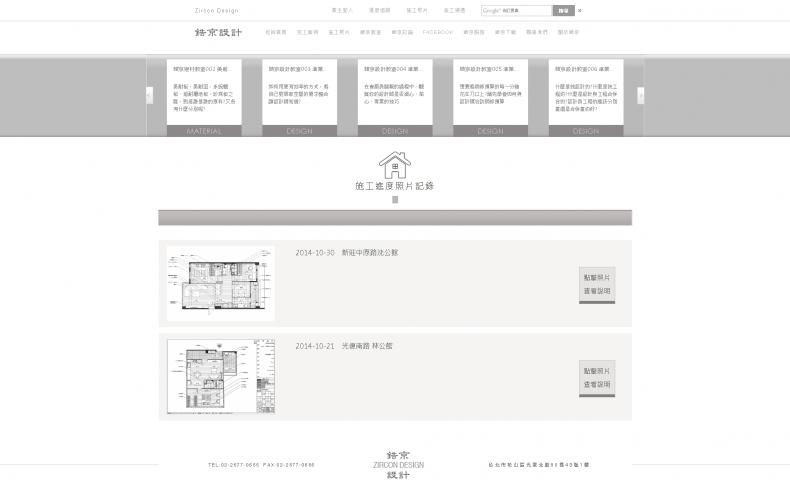 馬克錸網站設計 > 網站設計圖展示 鋯京室內裝修工程有限公司