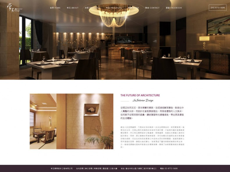 馬克錸網站設計 > 網站設計圖展示 常玉國際設計工程有限公司