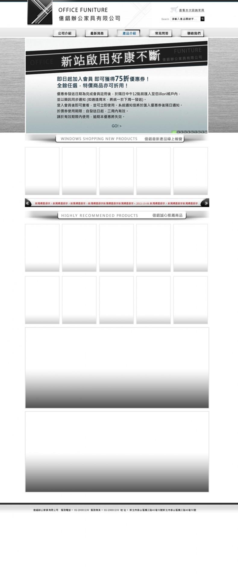 馬克錸網站設計 > 網站設計圖展示 億錩辦公家具