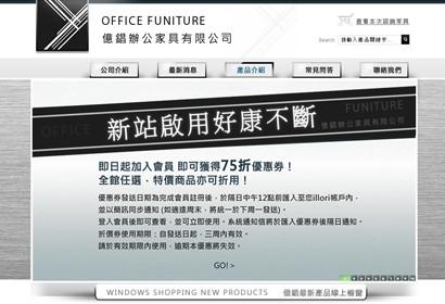 億錩辦公家具