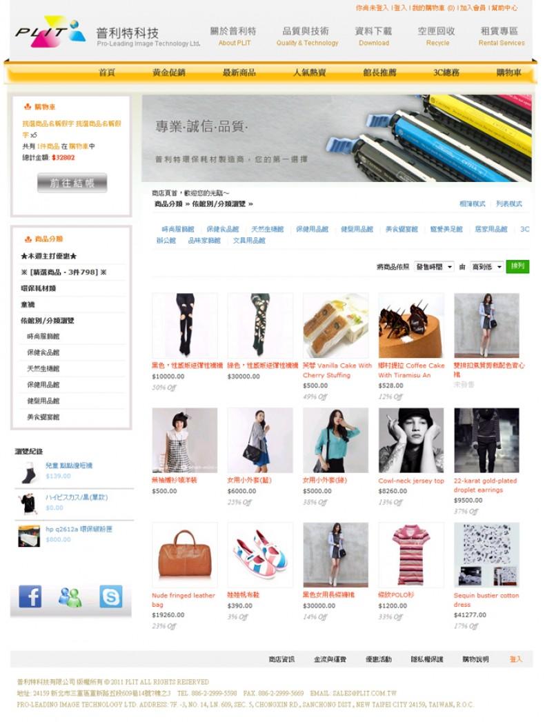 馬克錸網站設計 > 網站設計圖展示 普利特科技有限公司(PLIT Ltd.)