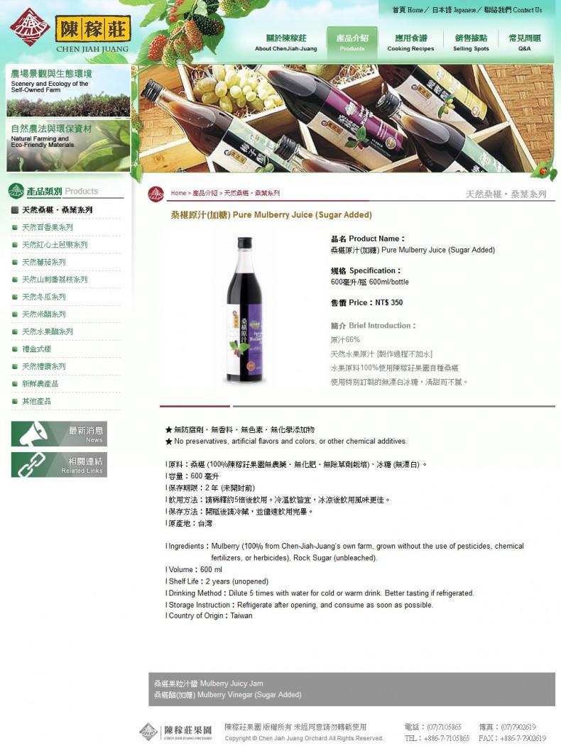 馬克錸網站設計 > 網站設計圖展示 陳稼莊自然農業