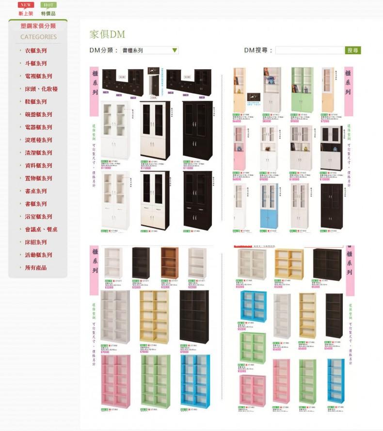馬克錸網站設計 > 網站設計圖展示 進騰家俱有限公司