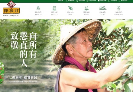 馬克錸精選案例:陳稼莊果園 Chen Jiah Juang Orchard