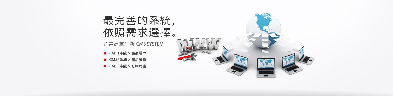 馬克錸網站設計,企業網站、電子商務