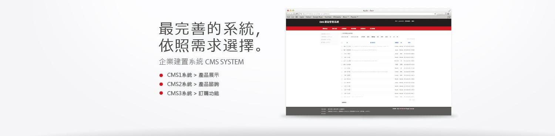 馬克錸網站設計,企業網站CMS系統