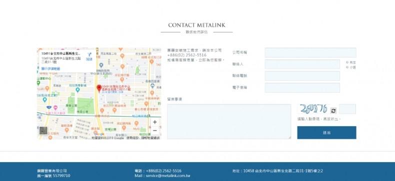 馬克錸網站設計 > 網站設計圖展示 鋼輝實業有限公司