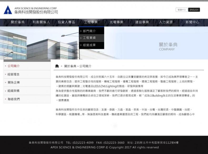 馬克錸網站設計 > 網站設計圖展示 夆典集團官網