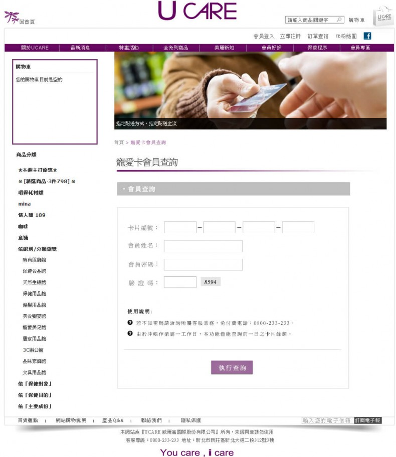 馬克錸網站設計 > 網站設計圖展示 UCARE 威爾嘉國際