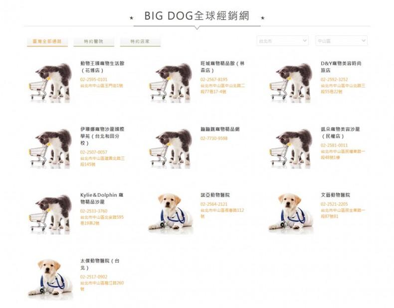 馬克錸網站設計 > 網站設計圖展示 BARF Taiwan