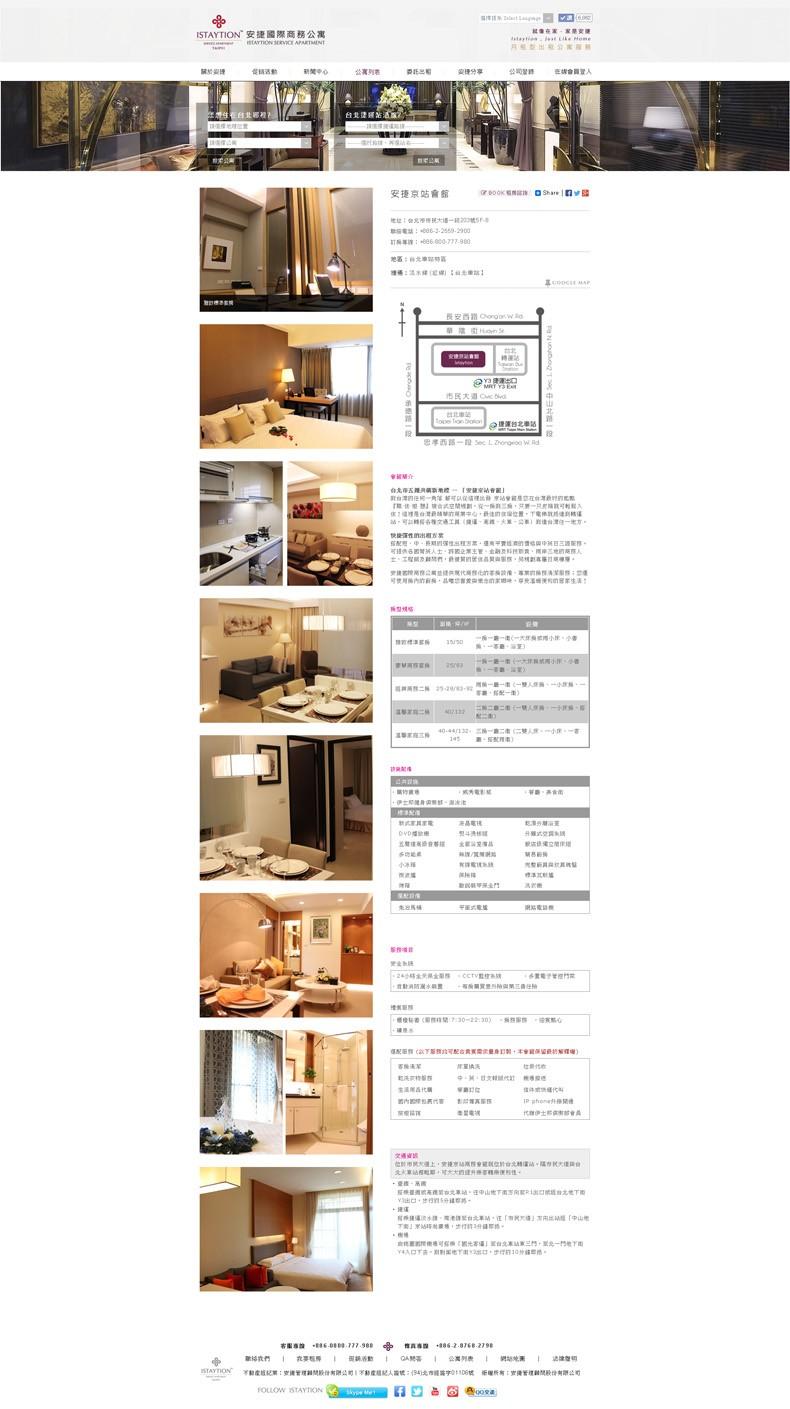馬克錸網站設計 > 網站設計圖展示 安捷國際商務公寓