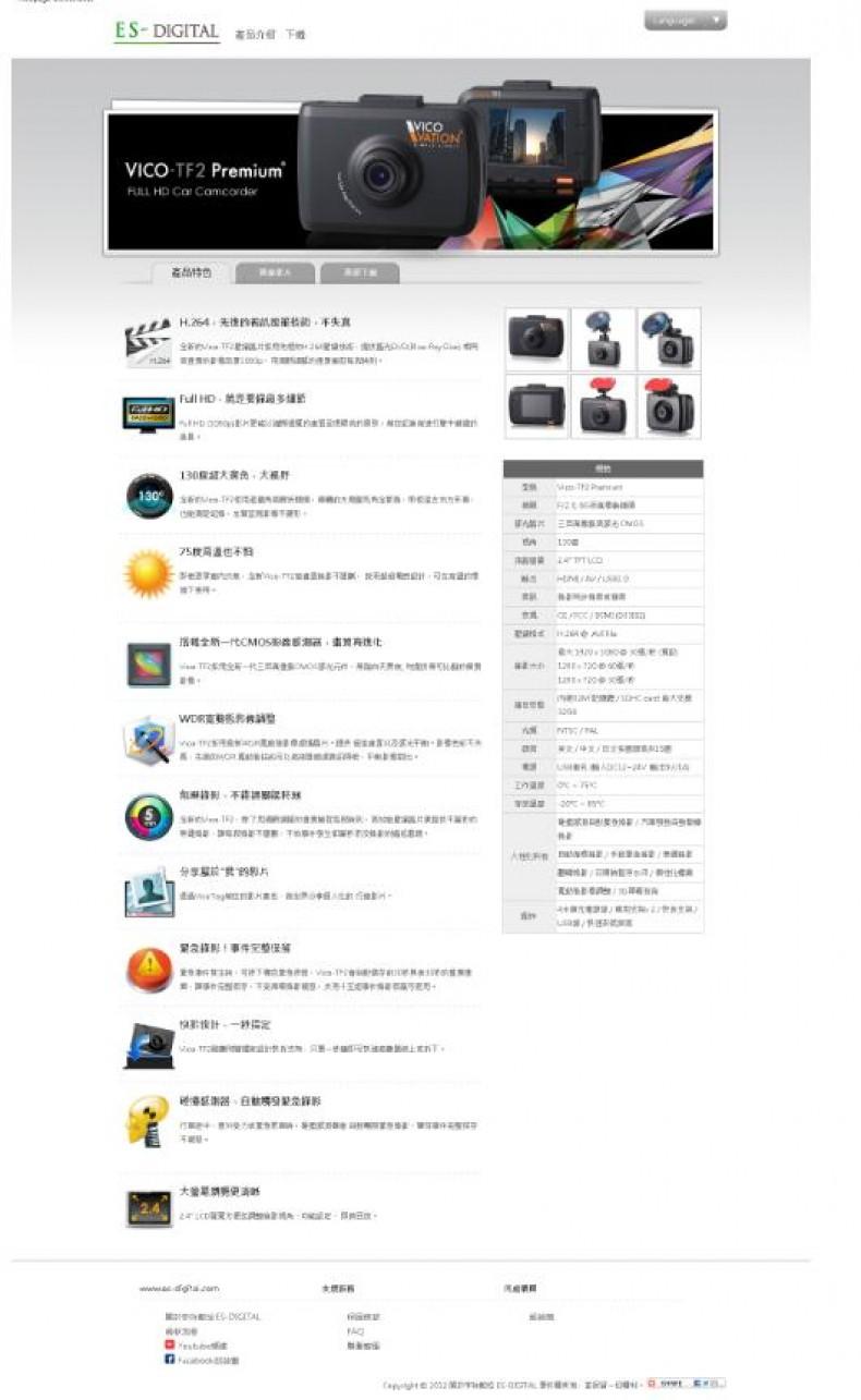 馬克錸網站設計 > 網站設計圖展示 宇祥數位科技股份有限公司