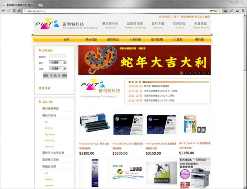 普利特科技有限公司(PLIT Ltd.)
