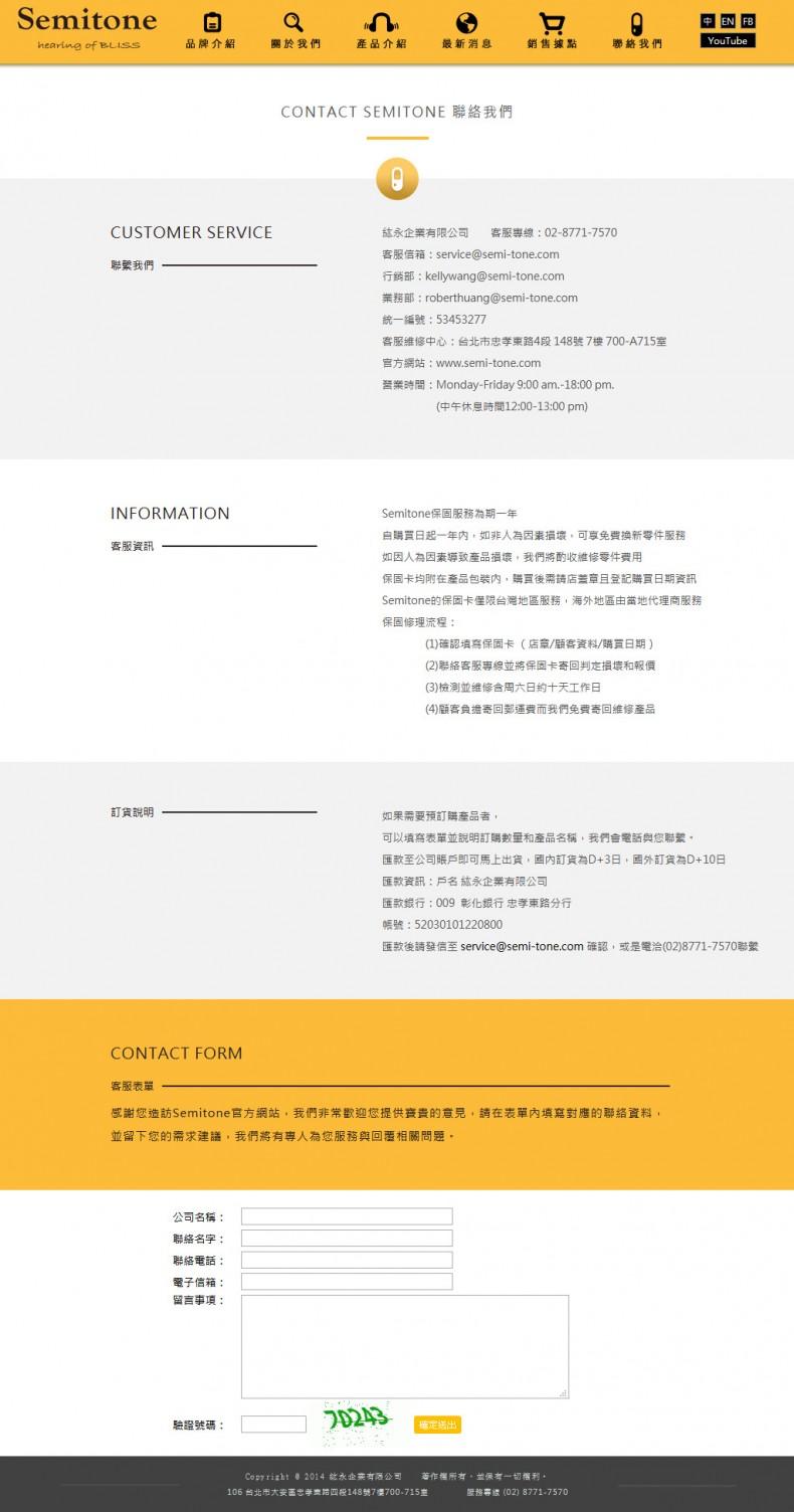 馬克錸網站設計 > 網站設計圖展示 紘永企業有限公司