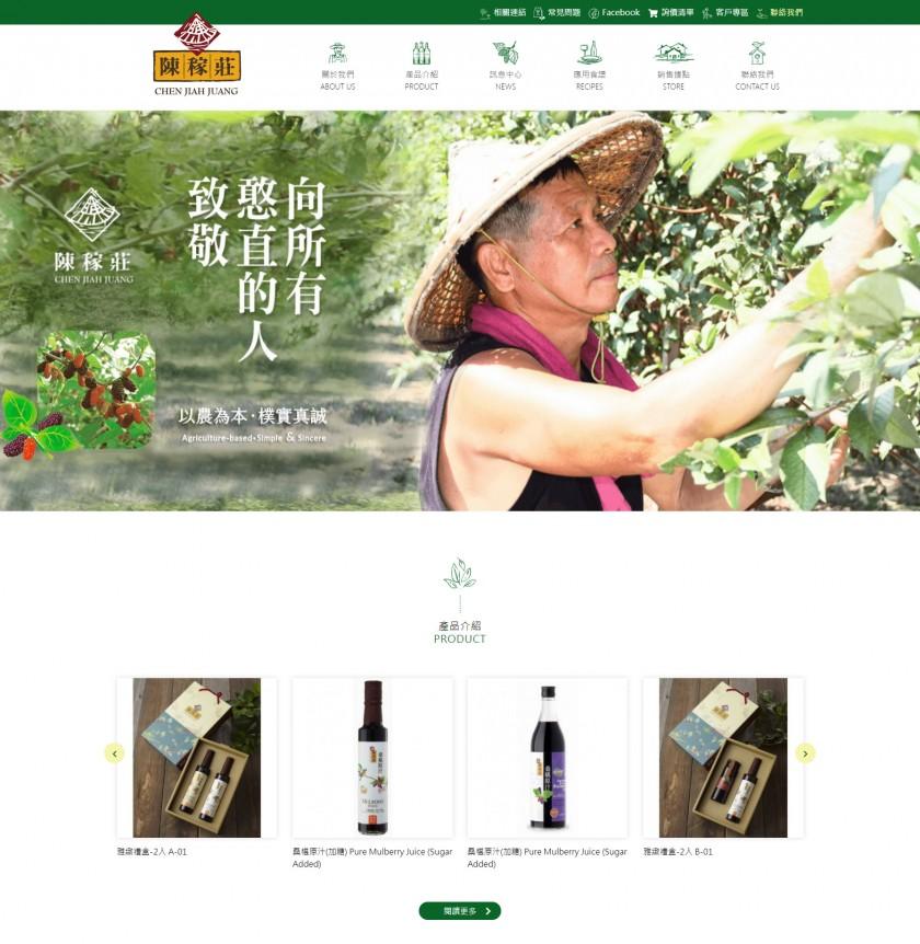 陳稼莊果園 Chen Jiah Juang Orchard