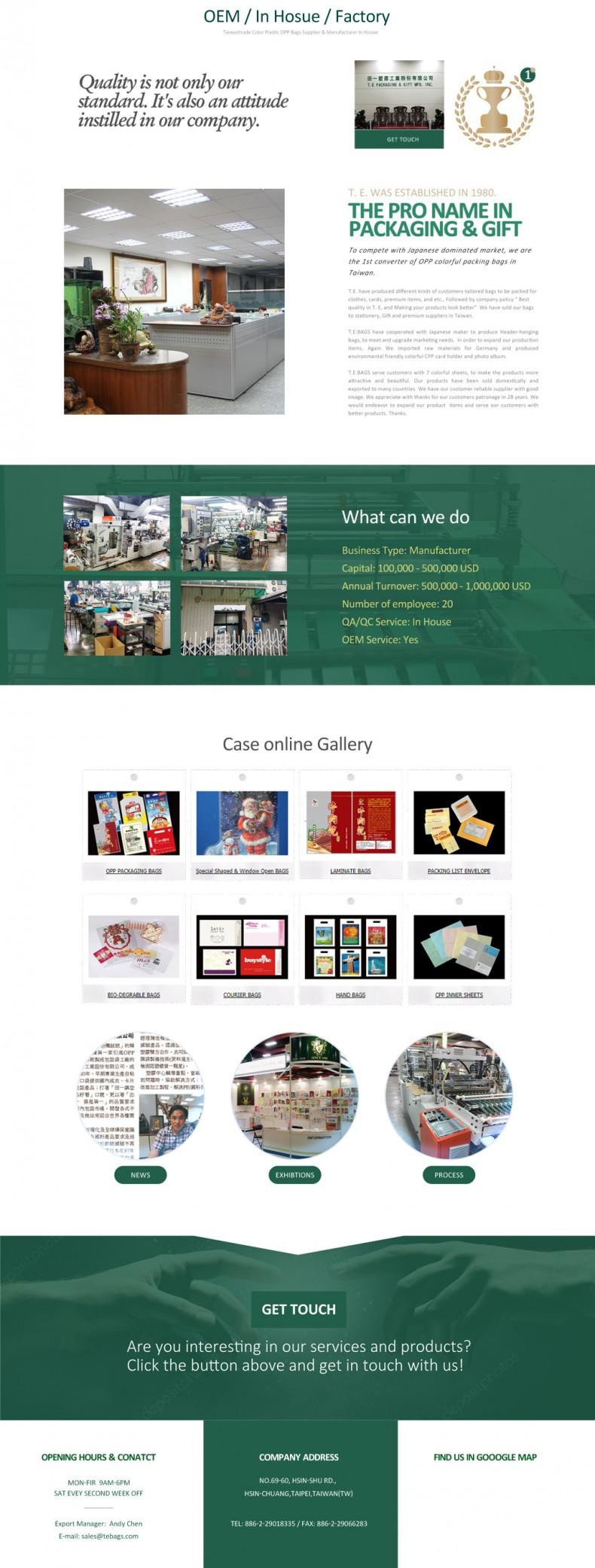 馬克錸網站設計 > 網站設計圖展示 田一塑膠工業股份有限公司